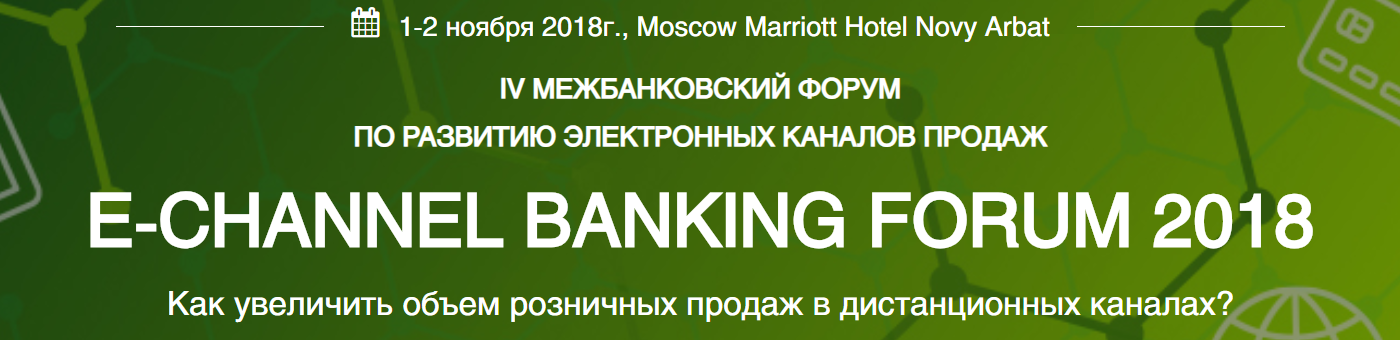 E-CHANNEL BANKING FORUM 2018