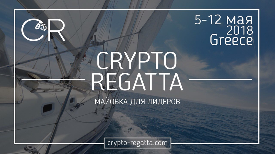 Crypto Regatta 2018