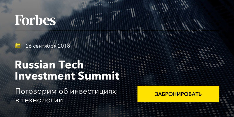 Russian Tech Investment Summit