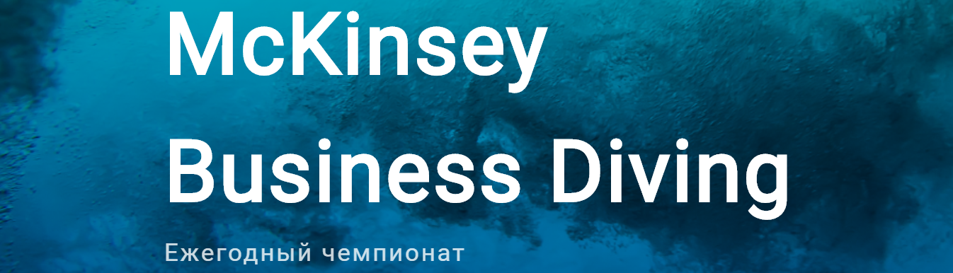 McKinsey Business Diving