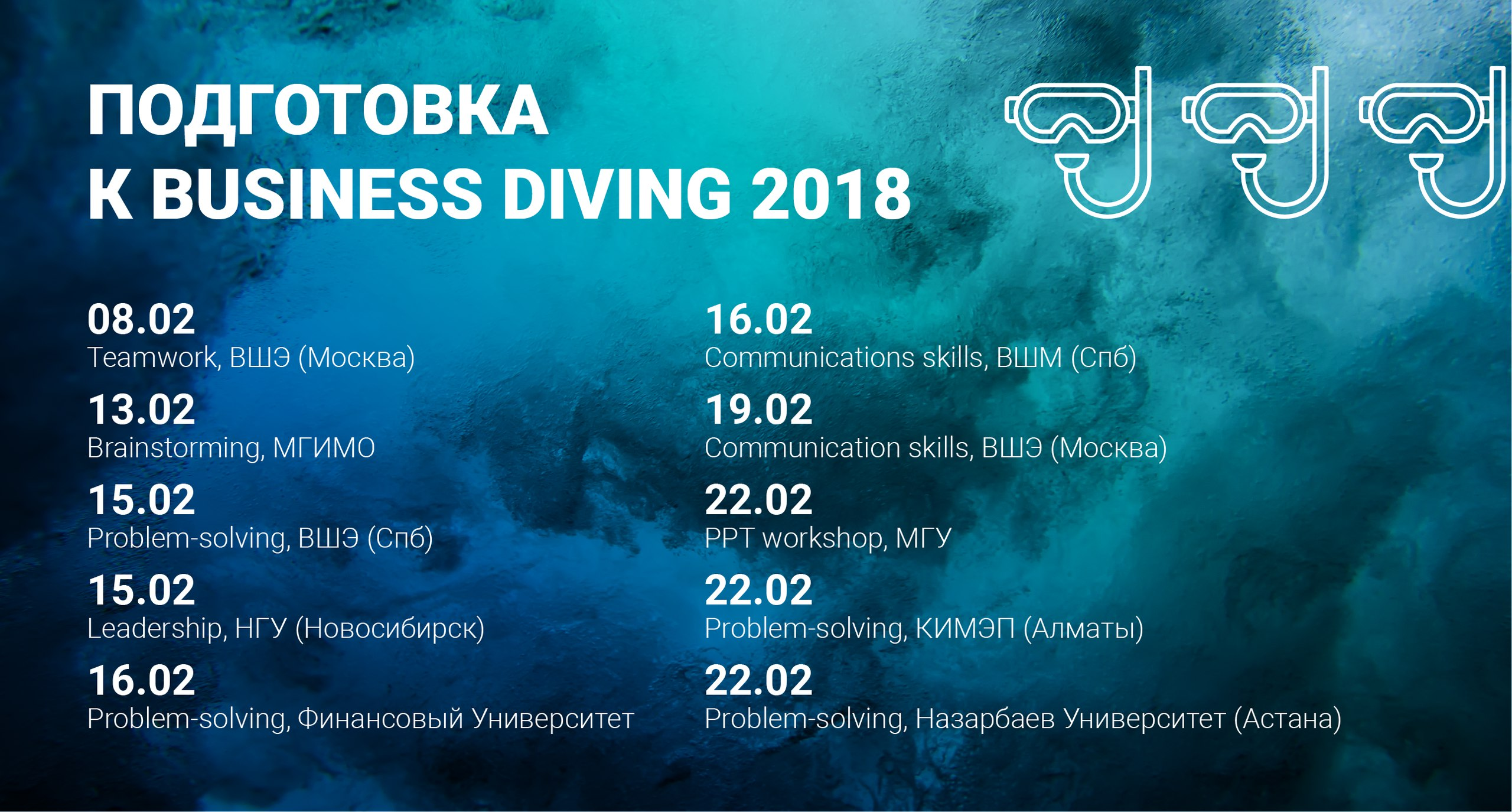 Подготовка к Business Diving