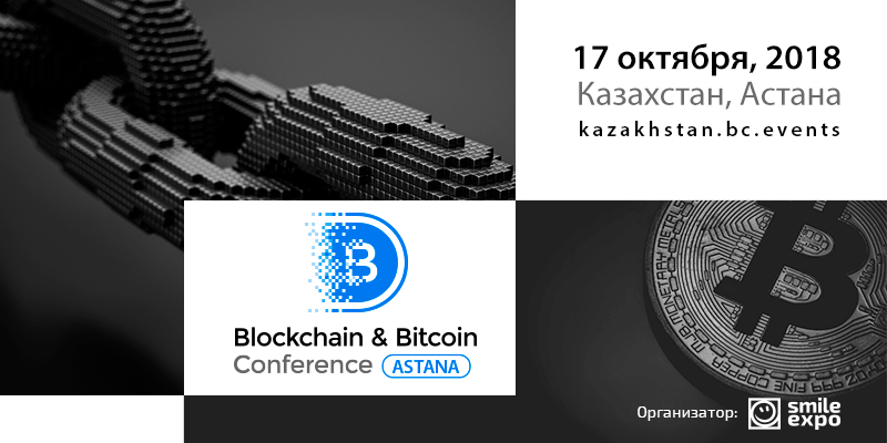 Blockchain & Bitcoin Conference Astana 2018