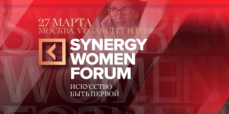 Synergy Women Forum