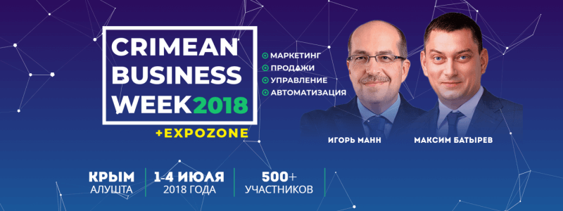 Cremian Business Week 2018